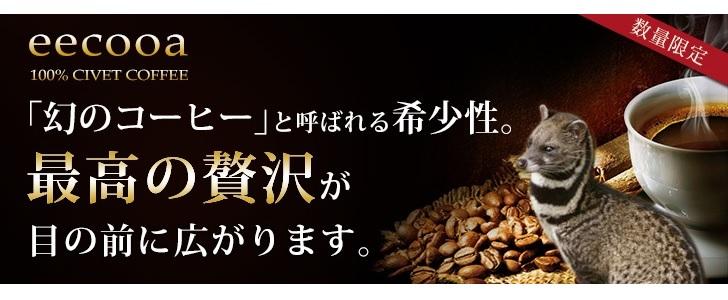 エクーア シベットコーヒー
