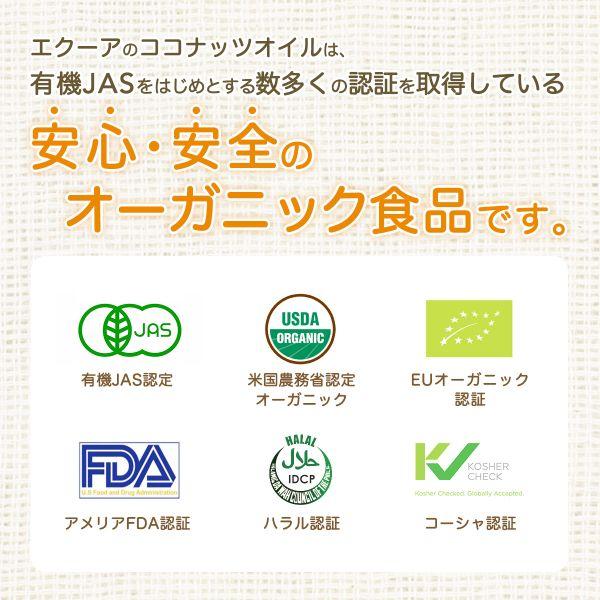 有機JAS認定 米国農務省認定オーガニック EUオーガニック認証 アメリカFDA認証 ハラル認証 コーシャ認証 コールドプレス製法