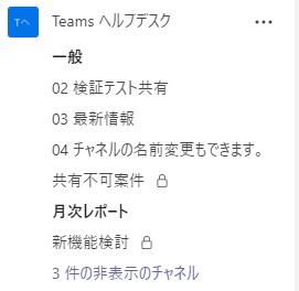 Teams チームのチャネル