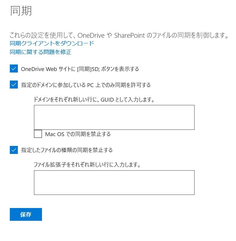 OneDrive の設定
