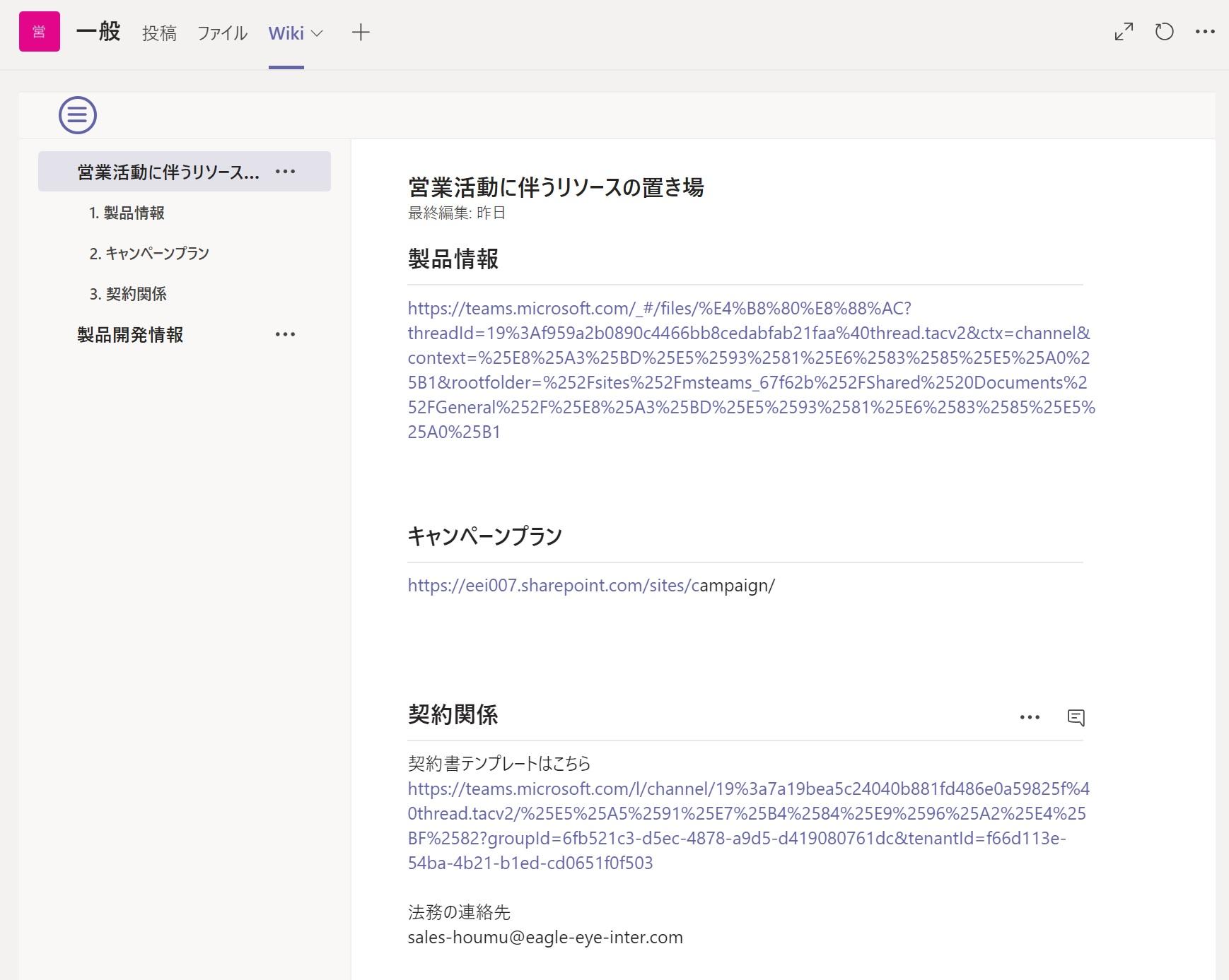 Teams のチャネルの Wiki