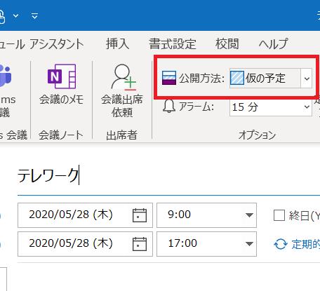 Outlook 予定表のリボンで「空き時間」に変更する