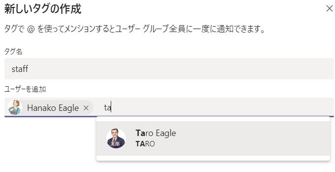 タグの名称とメンバーを決定