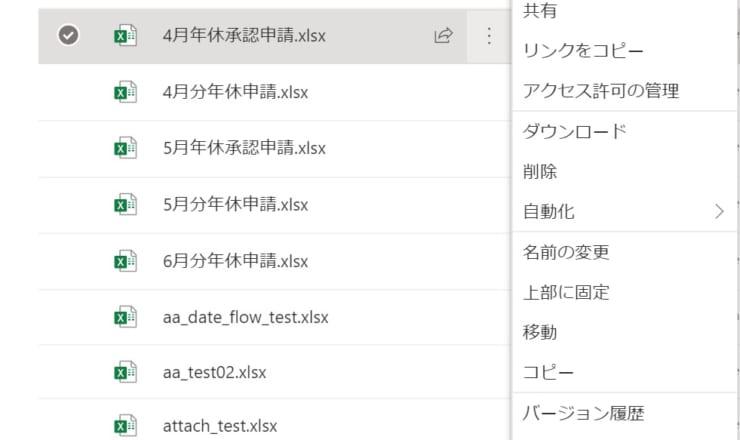 SharePoint でのコピー・移動
