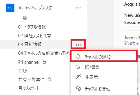 チャネルの通知設定