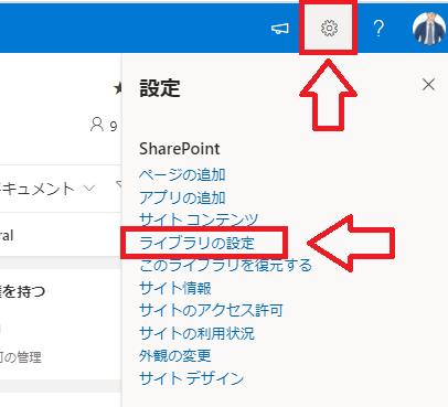 SharePoint 画面