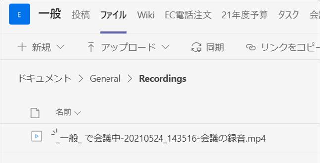 チャネルで開催した会議の場合、レコーディングデータはチャネルのファイルに保存される