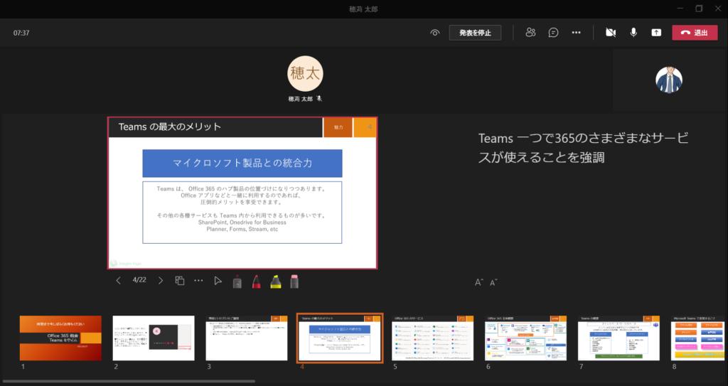 Teams 会議で PowerPoint Live を使用している画面