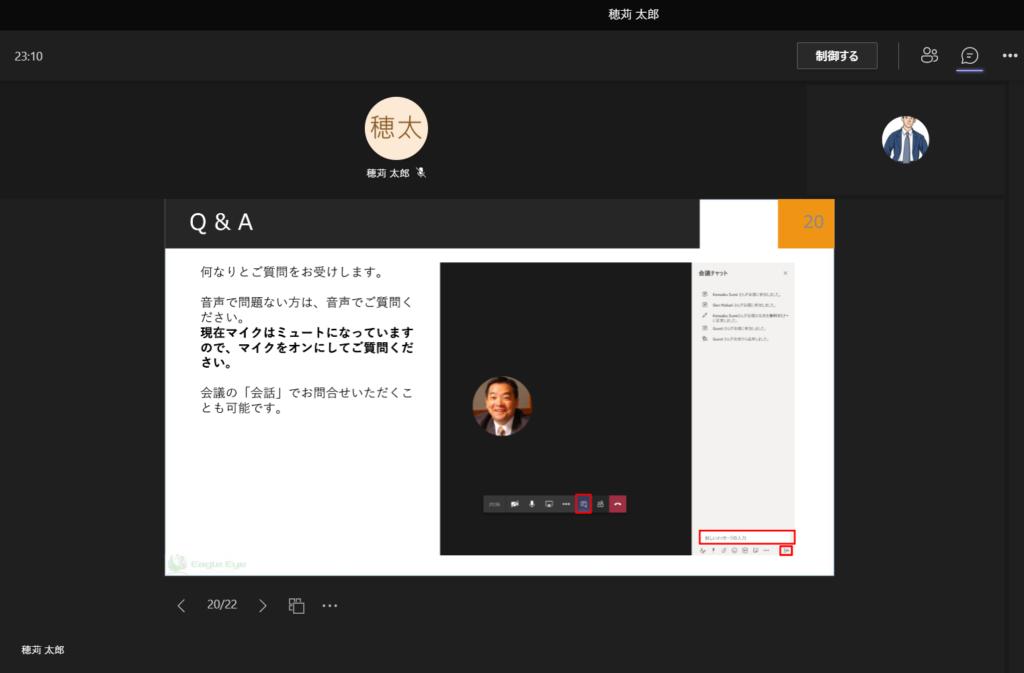 他のユーザーから見た画面。ユーザー側で別のスライドを見ることが出来る。