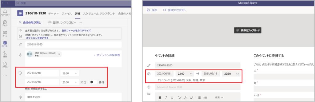 元々のスケジュール(左)と登録フォーム(右)でそれぞれ別の日時を設定できる